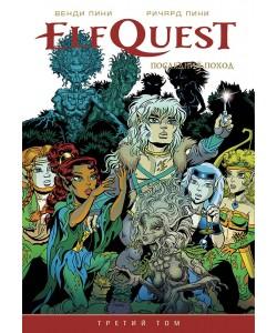 ElfQuest «Последний Поход» 3 том