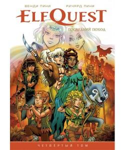 ElfQuest «Последний Поход» 4 том