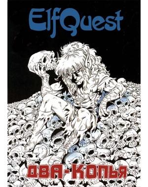 ElfQuest «Два Копья»