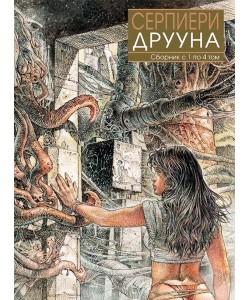 «Друуна» Сборник с 1 по 4 том