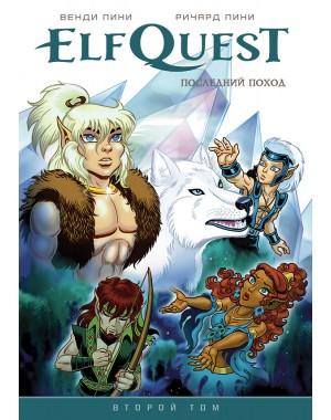 ElfQuest «Последний Поход» 2 том