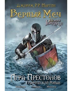 Игра Престолов: Межевой рыцарь том 2