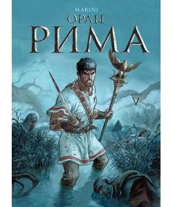 «Орлы Рима» книга 5