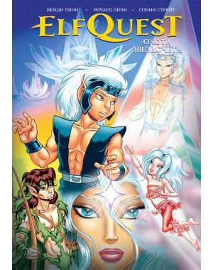 ElfQuest «Охота Звездочета»