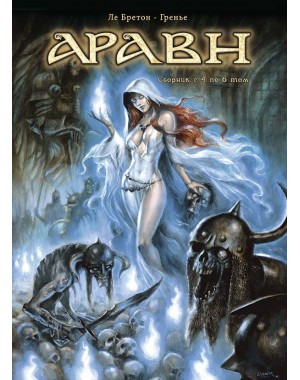 «Аравн» сборник с 4 по 6 том