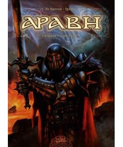«Аравн» сборник с 1 по 3 том