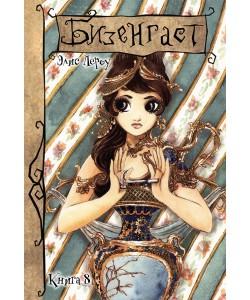 «Бизенгаст» 8 том