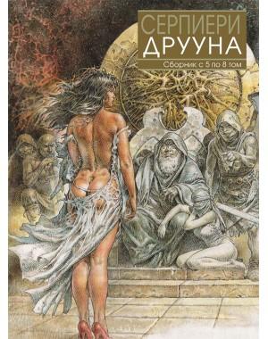 «Друуна» Сборник с 5 по 8 том
