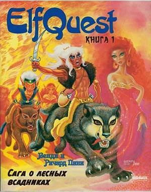 ElfQuest «Сага о лесных всадниках» Книга 1