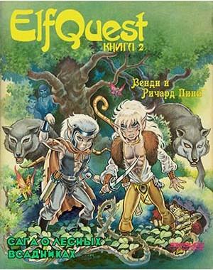 ElfQuest «Сага о лесных всадниках» Книга 2
