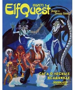 ElfQuest «Сага о лесных всадниках» Книга 3