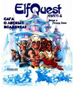 ElfQuest «Сага о лесных всадниках» Книга 4