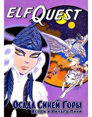 ElfQuest «Осада Синей Горы» Книга 1