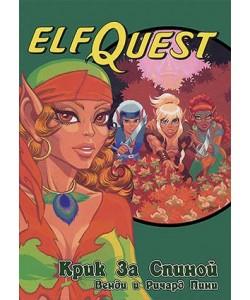 ElfQuest «Короли разбитого колеса» Книга 1