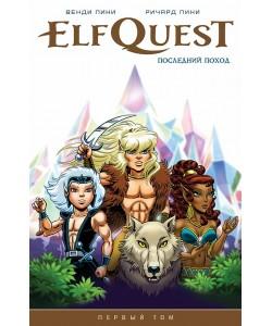 ElfQuest «Последний Поход» 1 том