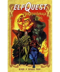 ElfQuest «Искательница и меч»