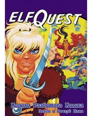 ElfQuest «Короли разбитого колеса» Книга 2