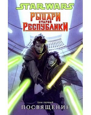STAR WARS «Рыцари Старой Республики» том 1