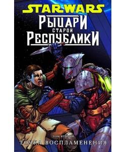 STAR WARS «Рыцари Старой Республики» том 2