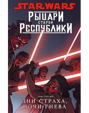 STAR WARS «Рыцари Старой Республики» том 3