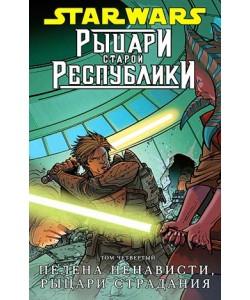 STAR WARS «Рыцари Старой Республики» том 4