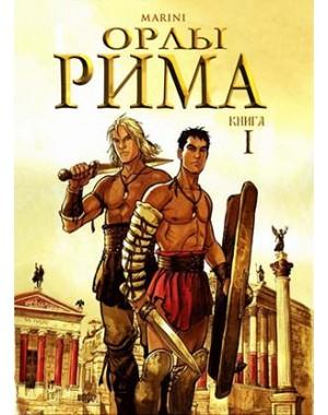 «Орлы Рима» книга 1