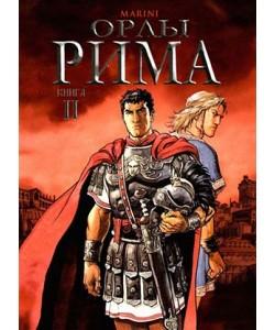 «Орлы Рима» книга 2