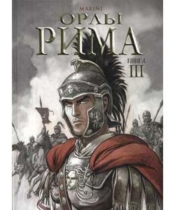 «Орлы Рима» книга 3