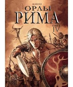 «Орлы Рима» книга 4