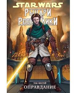 STAR WARS «Рыцари Старой Республики» том 6