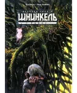 «Шнинкель» том 2