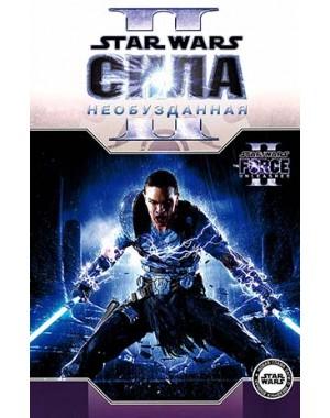 STAR WARS «Сила необузданная» том 2