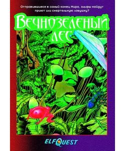 ElfQuest «Вечнозеленый лес»