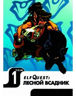 ElfQuest «Лесной Всадник» 1 том