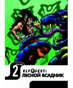 ElfQuest «Лесной Всадник» 2 том