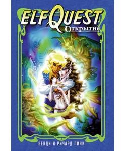 ElfQuest «Открытие»