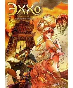 «Эххо» том 2: Парижская Империя