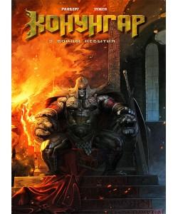 «Конунгар: Войны небытия» 2 том