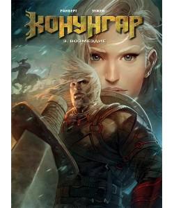 «Конунгар: Возмездие» 3 том