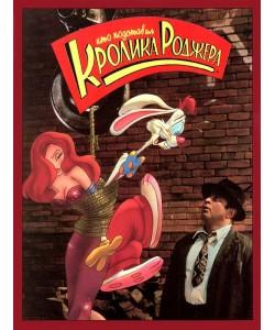 Кто подставил кролика Роджера?