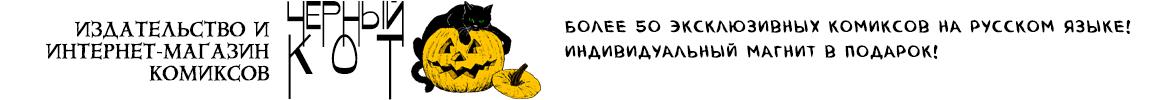 """Издательство и интернет-магазин комиксов """"Черный кот"""""""